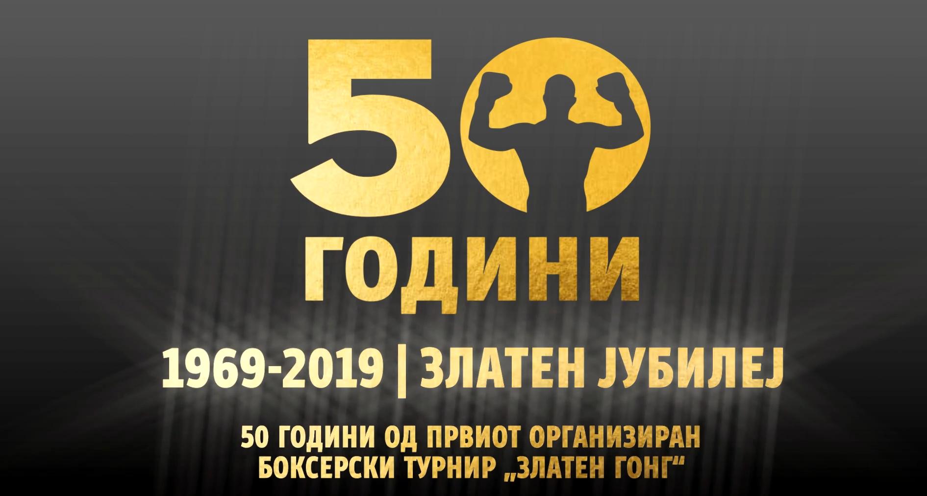 50 ГОД ОД ЗЛАТЕН ГОНГ